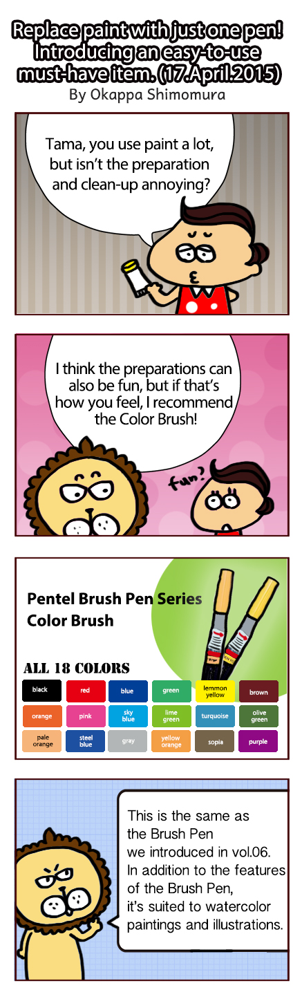 Vol.13 Color Brush #1